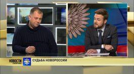 Судьба Новороссии (в студии Александр Бородай)