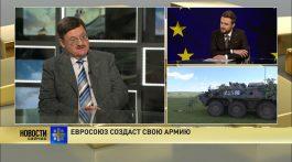Владимир Козин о военной базе США, Европы и России и мировой безопасности