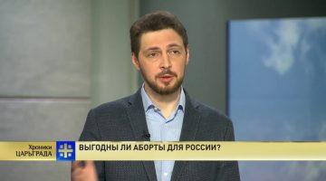 Выгодны ли аборты для России?