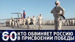 60 минут. Кто обвинил Россию в присвоении победы на Ближнем Востоке? От 11.12.17