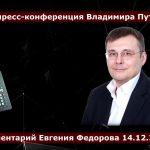 Большая пресс-конференция Владимира Путина. Комментарии Евгения Федорова 14.12.17