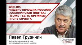 Для 40% нищенствующих россиян «собянинская плитка» — может быть оружием пролетариата