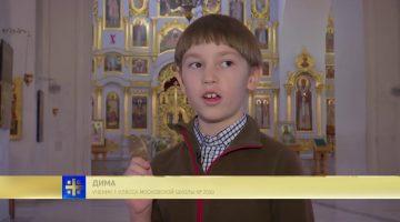 Дорога к храму: Урок «Основ православной культуры» в московской школе