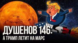 Душенов 146: Кто украл у нас ракетный «Баргузин»?