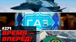 И всё это произошло в России за неделю (Время-вперёд! #271)