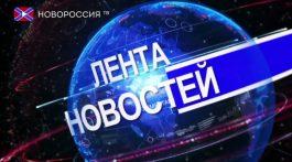 Лента новостей на «Новороссия ТВ» 14 декабря 2017 года
