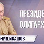 Леонид Ивашов. У Путина нет ответов на социально-экономические вопросы