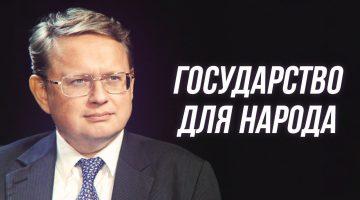 Михаил Делягин. Мы должны вернуть себе государство 172 просмотра