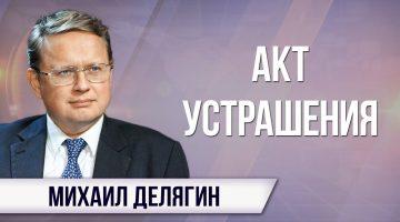 Михаил Делягин. Приговор Улюкаеву — жест гуманизма