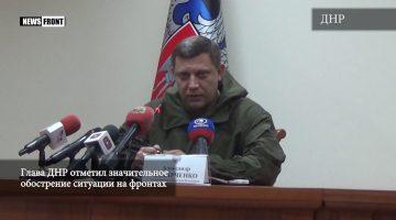 На пресс-конференции, проведенной 15 декабря Главой ДНР Александром Захарченко