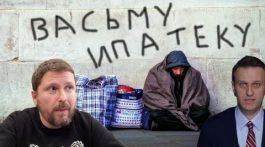 Навальный и нормальная страна