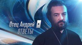 «Отец Андрей: ответы» №8. На ваши вопросы отвечает протоиерей Андрей Ткачев