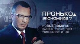 «Пронько. Экономика» — Новые поборы: налог с продаж, рост утильсборов и НДС (11.12.2017)