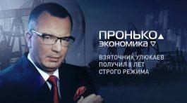 «Пронько. Экономика»: Взяточник Улюкаев получил 8 лет строго режима