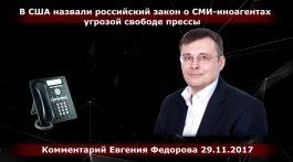 Реакция США на закон о СМИ иностранных агентах. Комментарии Евгения Федорова 29.11.17