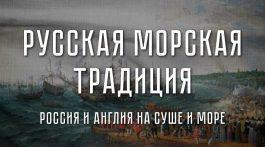 Россия и Англия на суше и море