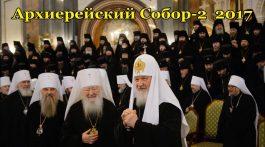 В.П.Филимонов. Архиерейский Собор-2 2017