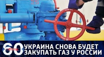 60 минут. Никогда не говори никогда: Украина решила покупать российский газ. От 17.01.18