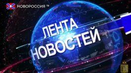 """Лента новостей на """"Новороссия ТВ"""" 18 января 2018 года"""