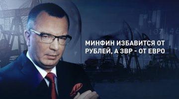 Минфин избавится от рублей, а ЗВР — от евро (Гость – депутат Госдумы Николай Арефьев)