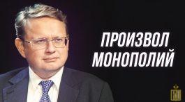 Михаил Делягин. Как бороться с ростом цен