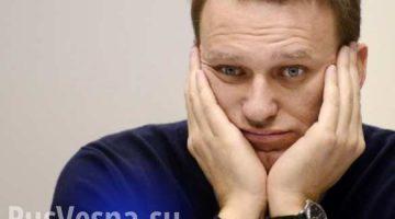 navalnyy_udivlen