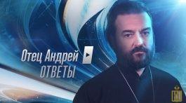 """""""Отец Андрей: ответы"""" №12. На ваши вопросы отвечает протоиерей Андрей Ткачев"""