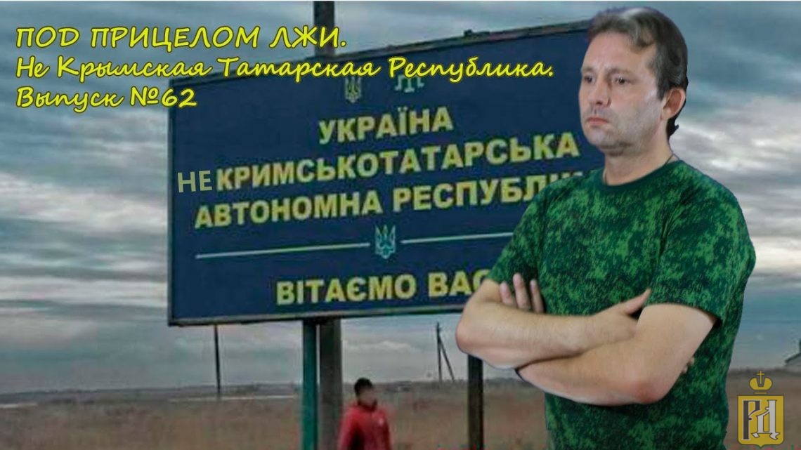 ПОД ПРИЦЕЛОМ ЛЖИ. Не Крымская Татарская Республика. Выпуск №62
