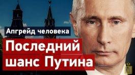 Последний шанс Путина. Апгрейд человека