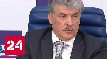 Представление предвыборной программы Павла Грудинина. Полное видео