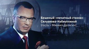 «Пронько. Экономика» — Бешеный «печатный станок» Силуанова-Набиуллиной (гость – Михаил Делягин)