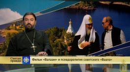 Протоиерей Андрей Ткачев: фильм «Валаам» и псевдорелигия советского «Ваала»