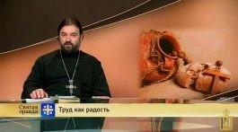 Протоиерей Андрей Ткачев: труд как радость