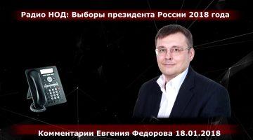 Радио НОД: Выборы президента 2018 года. Комментарии Евгения Федорова 18.01.18
