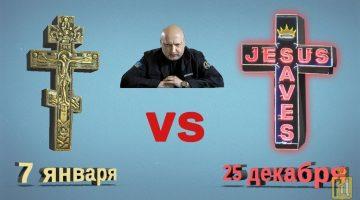 Рождество с Европой: исчезнет ли на Украине празднование 7 января?