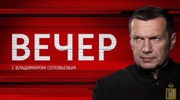 Вечер с Владимиром Соловьевым от 10.01.2018