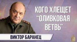 Виктор Баранец. Россия и Турция разменяли Африн на Идлиб