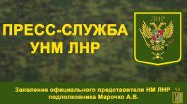 19 марта 2018 г. Заявление официального представителя НМ ЛНР подполковника Марочко А. В.