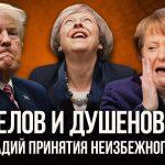 Что происходит с западной элитой?
