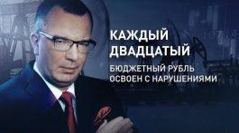 Каждый двадцатый бюджетный рубль освоен с нарушениями