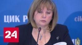 Памфилова рассказала о кибератаке из 15 стран и нарушениях — Россия 24