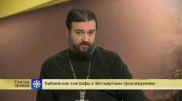 Протоиерей Андрей Ткачев. Библейские эпиграфы к бессмертным произведениям