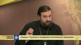 Протоиерей Андрей Ткачев. «Пророк» Пушкина и координаты поэтического мышления