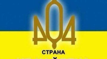 ukraina_404_flag