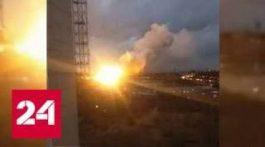 Мощный взрыв прогремел на охваченном пламенем авиазаводе в Балашихе — Россия 24