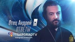 «Отец Андрей: ответы». На ваши вопросы отвечает протоиерей Андрей Ткачев