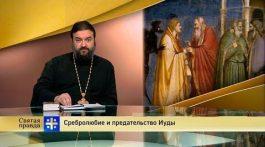 Протоиерей Андрей Ткачев. Сребролюбие и предательство Иуды