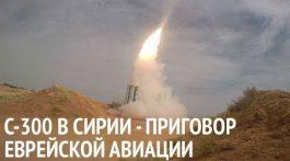 РУССКИЙ «ФАВОРИТ» НАКАЗАЛ ИЗРАИЛЬ И США