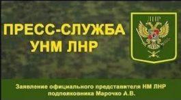 23 мая 2018 г Заявление официального представителя НМ ЛНР подполковника Марочко А В