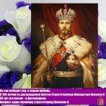 К 150- летию со дня рождения Святого Страстотерпца Императора Николая II